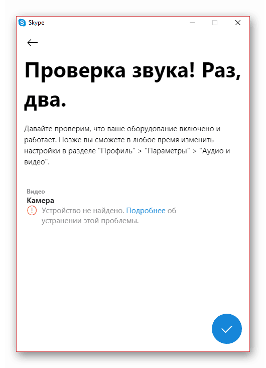 Успешная авторизация в Skype для Windows