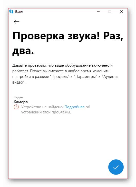 Успешная авторизация в Skype для Windows