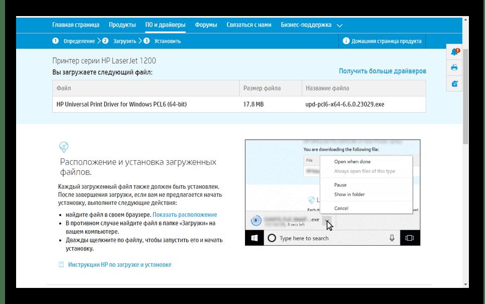 Успешная загрузка драйвера для принтера HP
