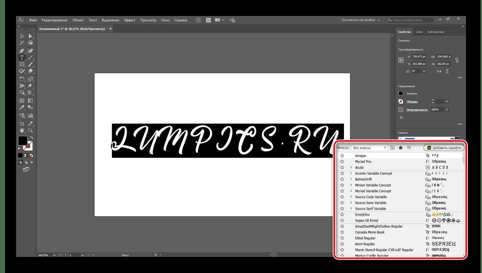Успешно добавленный шрифт в Adobe Illustrator