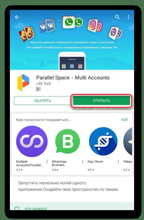 Успешно установленное приложение Parallel Space на Android