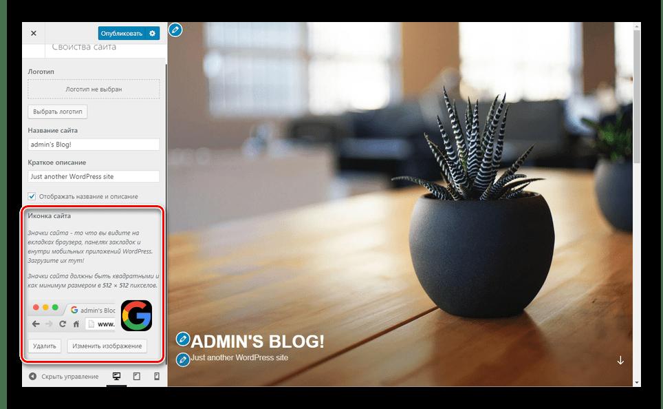 Успешно установленный логотип в панели WordPress