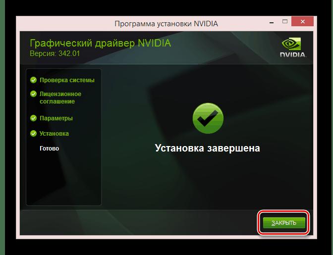 Успешно завершенная установка видеодрайвера NVidia