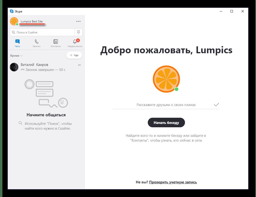 Успешное изменение имени пользователя в Скайп 8 для Виндовс