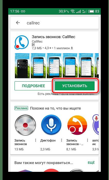 Установить приложение CallRec