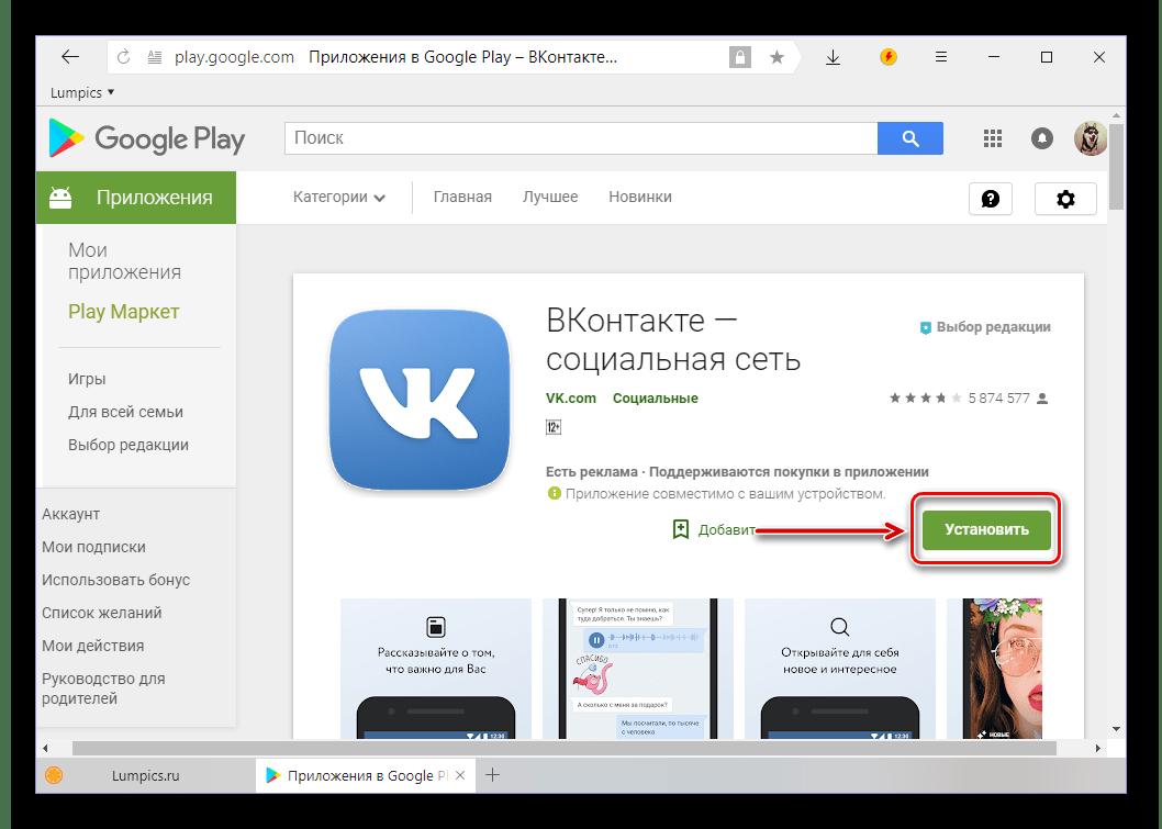 Установить приложение ВКонтакте для Android через Google Play Маркет с компьютера