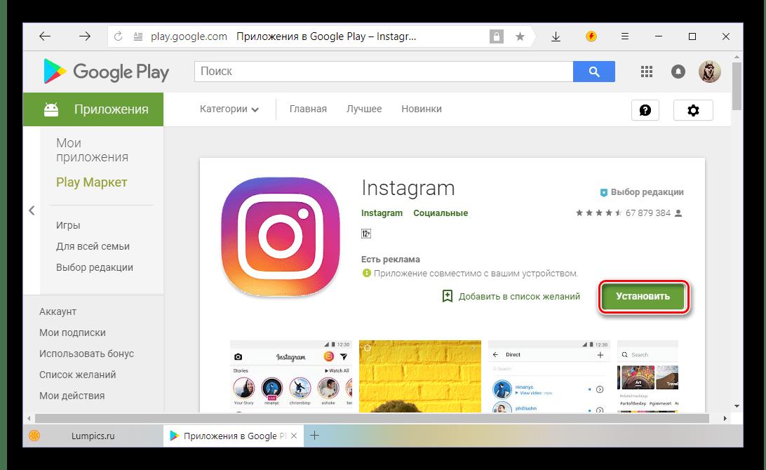 Установить в Google Play Маркете приложение Instagram для Android