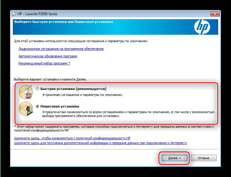 Установка драйверов, загруженных со страницы устройства HP LaserJet P2055