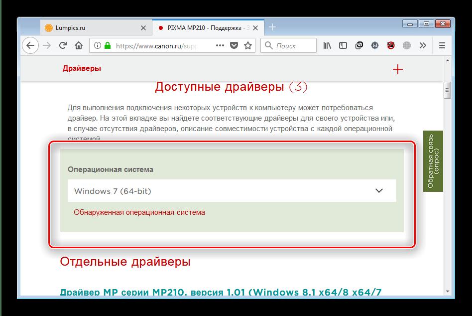 Установка операционной системы на странице устройства получения драйверов к canon mp210