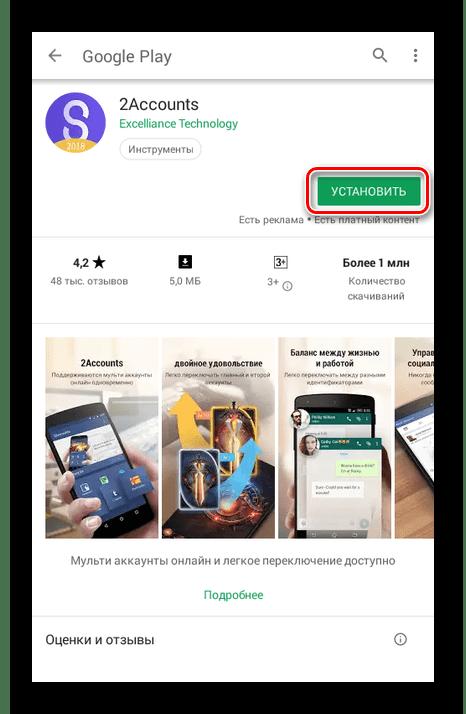 Установка приложения 2Accounts на Android
