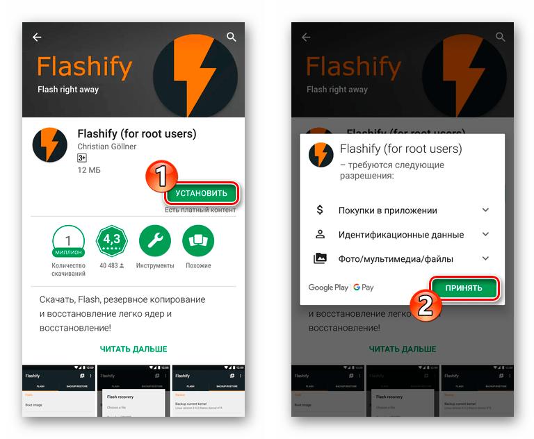 Установка приложения Flashify из Google Play Маркета