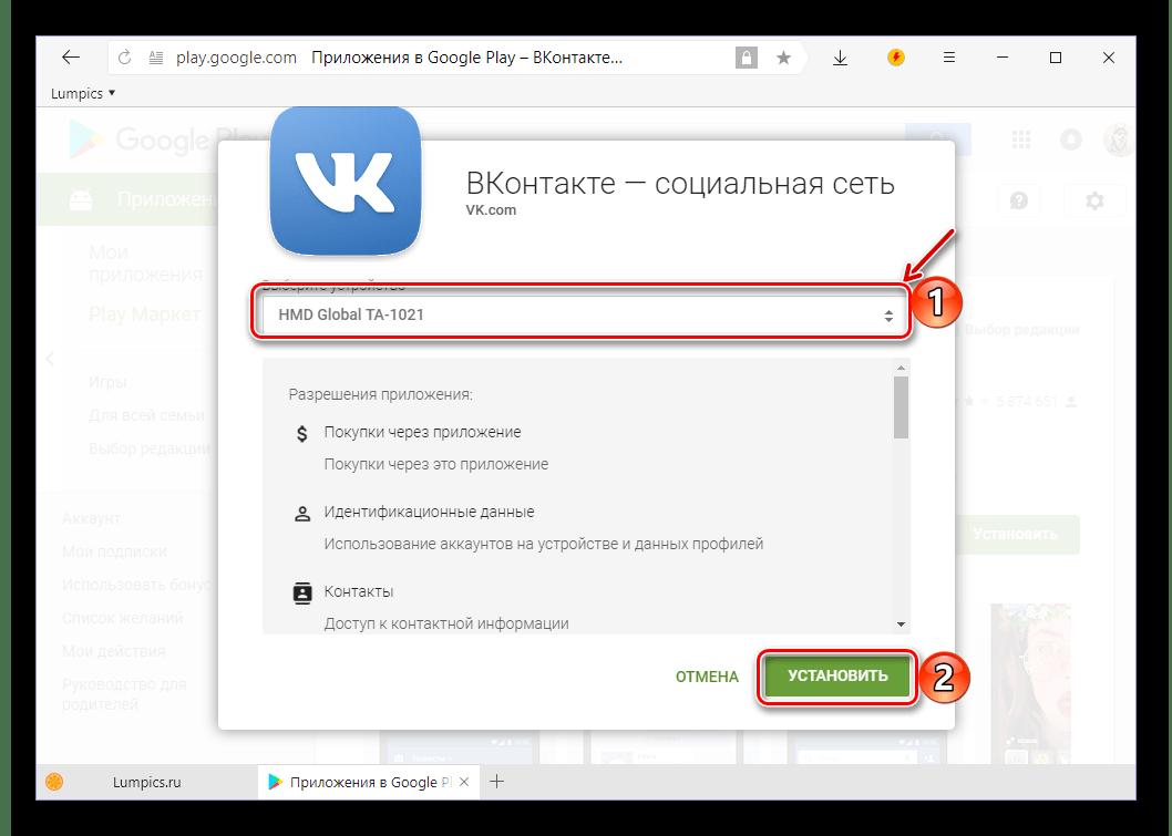 Установка приложения ВКонакте для Android через Google Play Маркет с компьютера