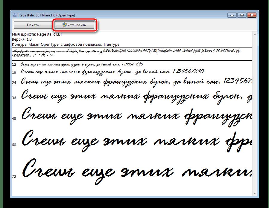 Установка шрифта для Microsoft PowerPoint через просмотр