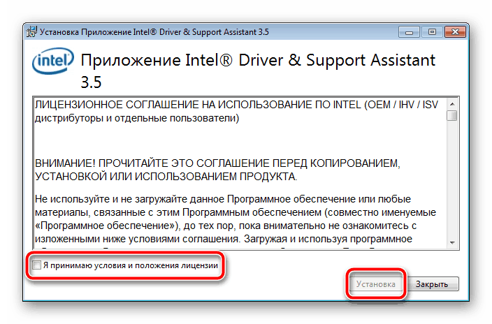 Установка утилиты Intel Driver Support Assistant
