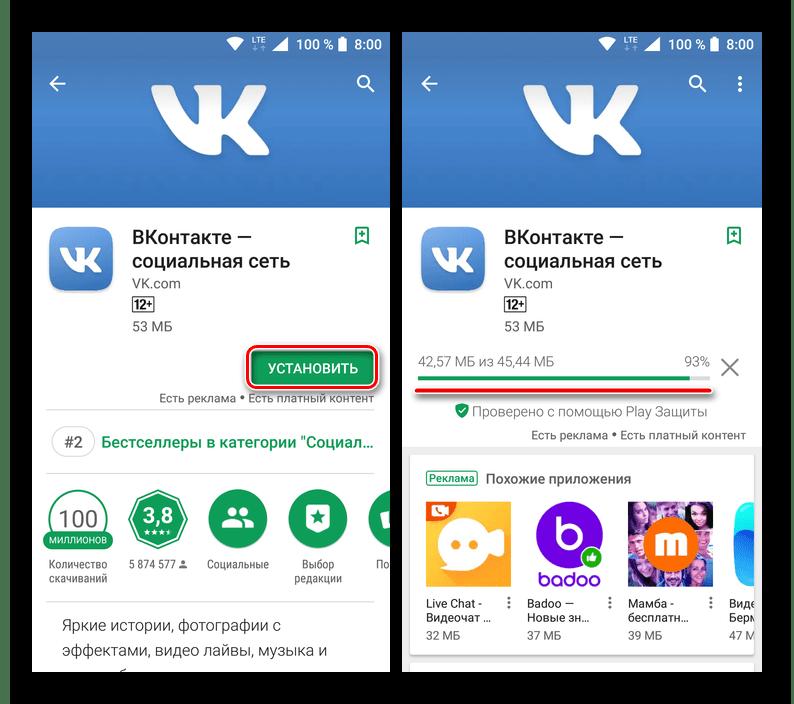 Установка в Google Play Маркете приложения ВКонтакте для Android