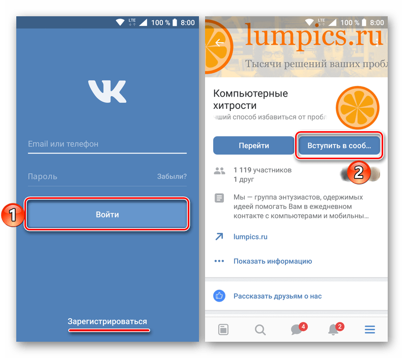 Установленное из APK-файла приложение ВКонтакте для Android готово к использованию
