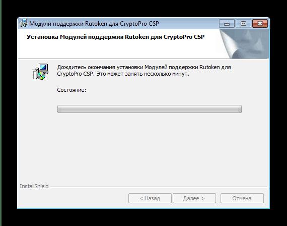 Устанвока модуля Рутокен для КриптоПро для инсталляции драйверов к устройству