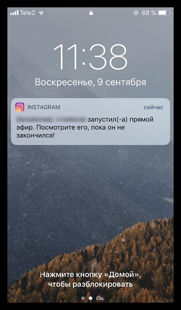 Уведомления в Instagram