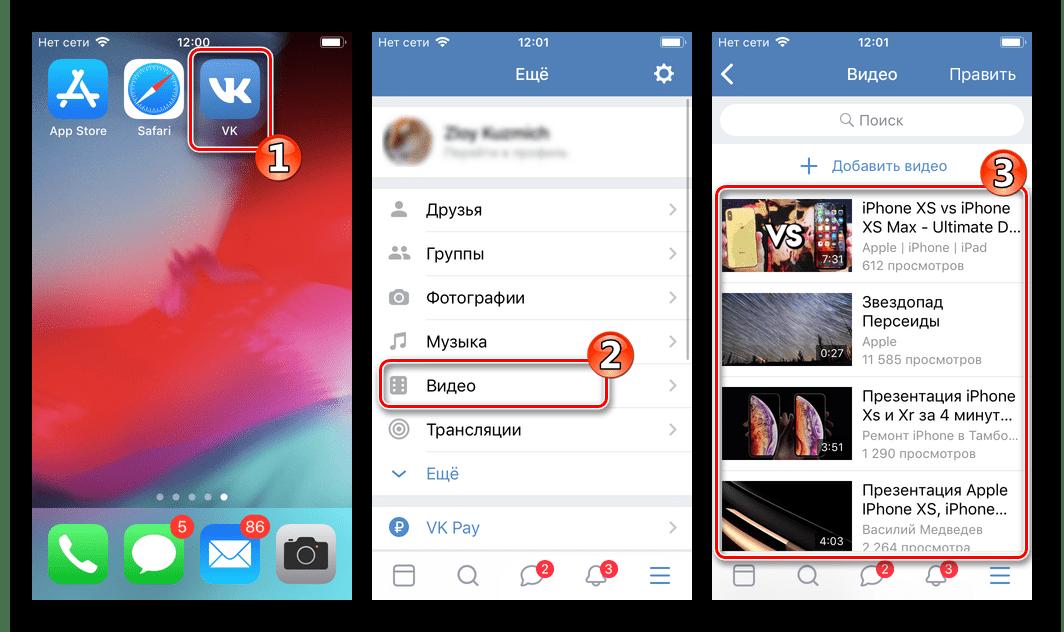 ВКонтакте для iOS - запуск приложения - переход в раздел Видео