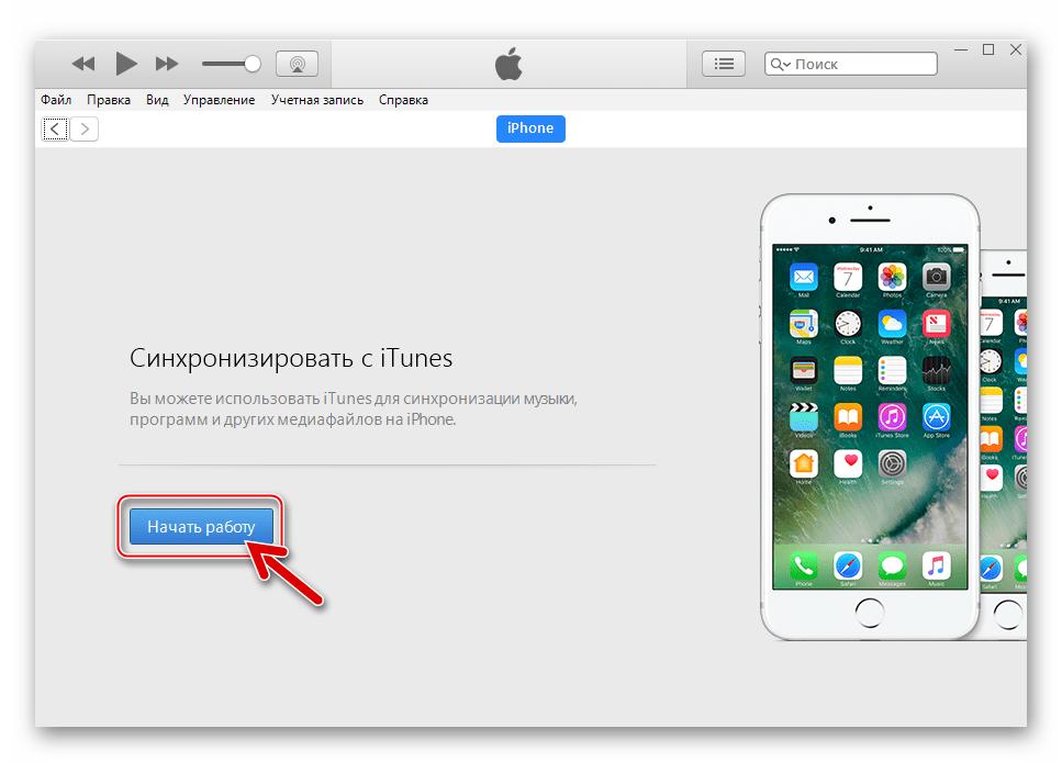 ВКонтакте для iPhone iTunes певое подключение аппарата - кнопка Начать работу