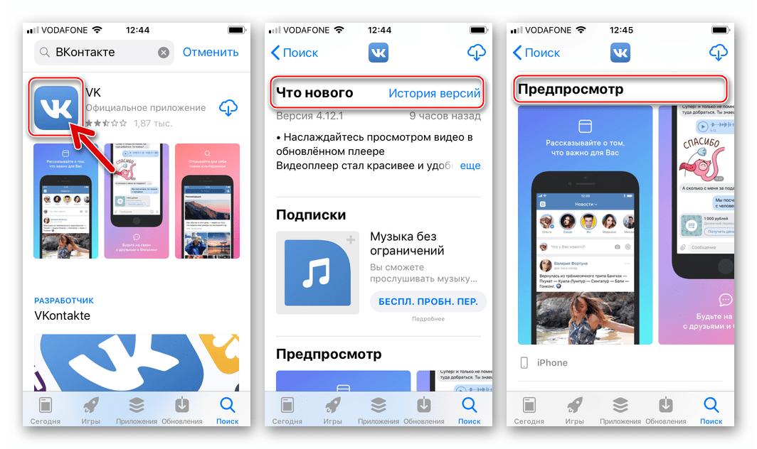 ВКонтакте для iPhone информация о приложении на страничке в App Store