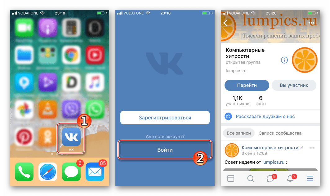 ВКонтакте для iPhone инсталлирован через iTunes 12.6.3 авторизация и использование соцсети