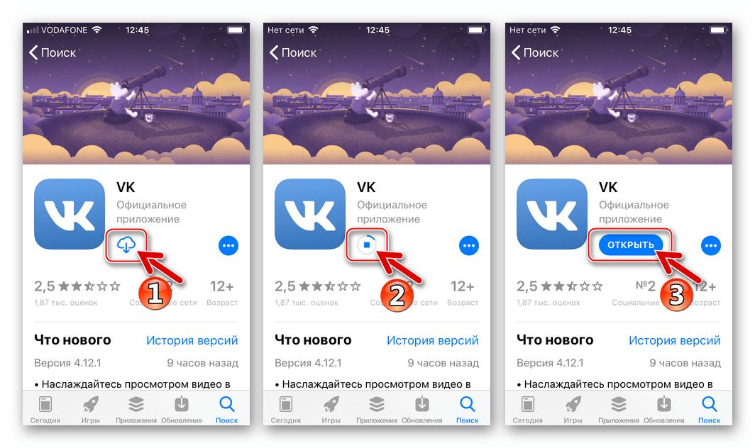 ВКонтакте для iPhone процесс скачивания и установки приложения из Apple App Store