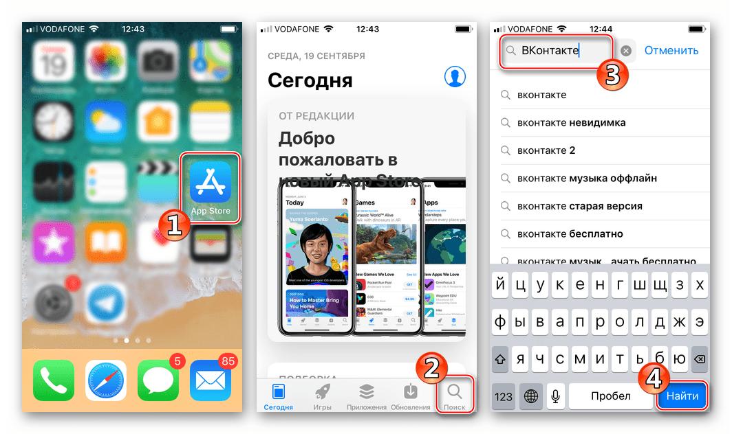 ВКонтакте для iPhone установка из App Store - запуск магазина - Поиск