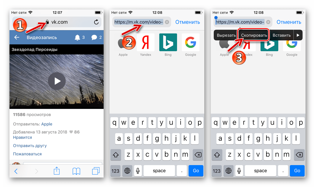 ВКонтакте копирование ссылки на видео из браузера для iOS