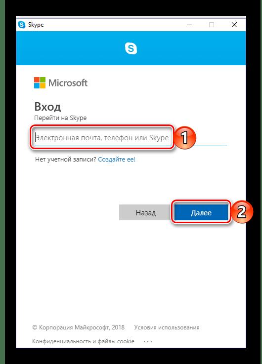 ВВод логина для входа в учетную запись Skype 8 для Windows