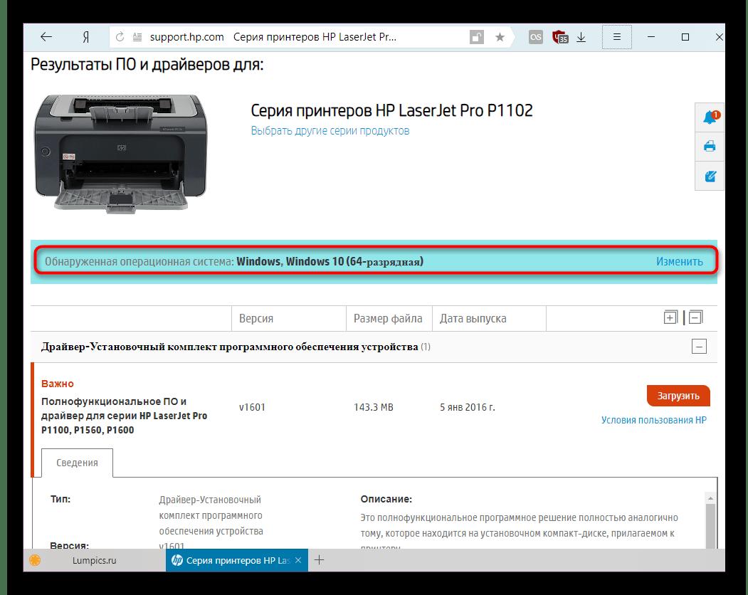 Версия операционной системы для скачивания драйвера к HP LaserJet P1102