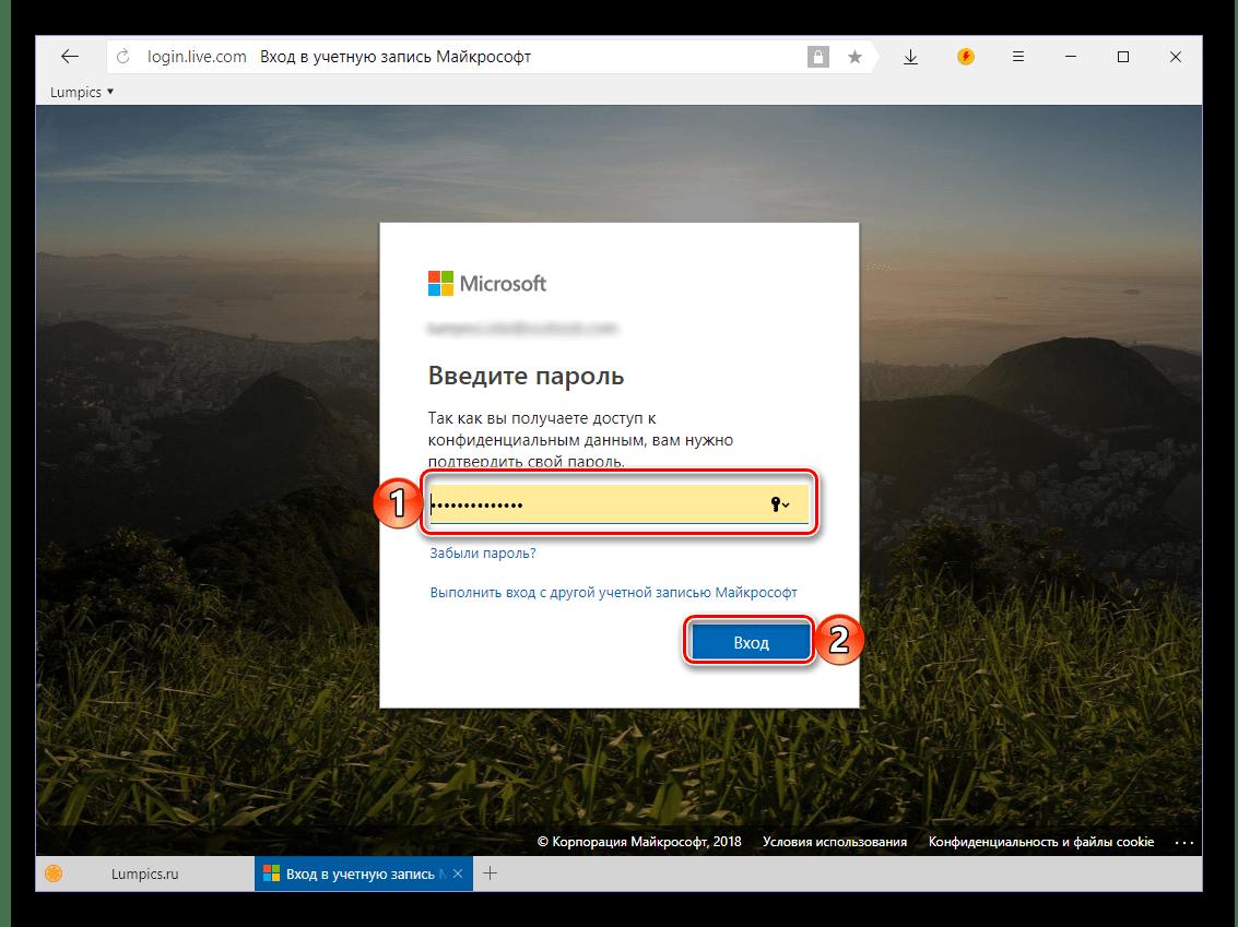 Вход под новым паролем в учетную запись Microsoft для его проверки в Skype 8 для Windows
