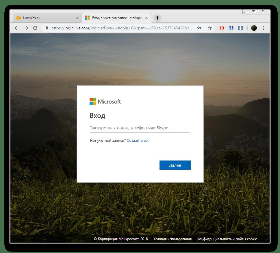 Вход в аккаунт Microsoft для скачивания Word