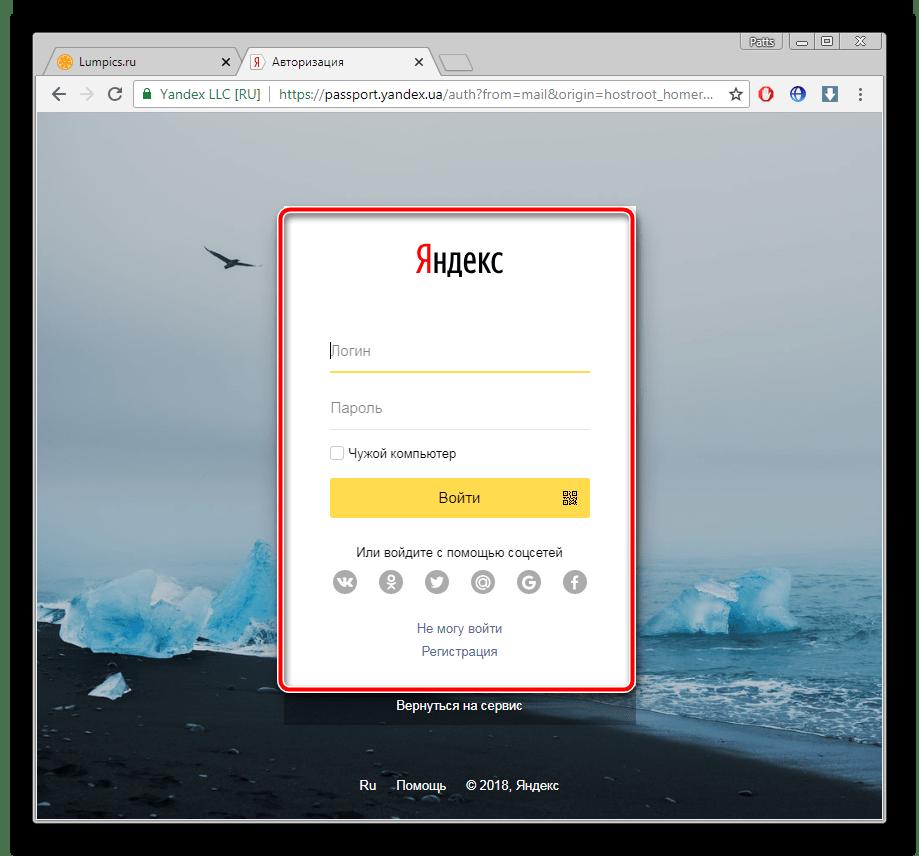 Вход в аккаунт Яндекс.Почта
