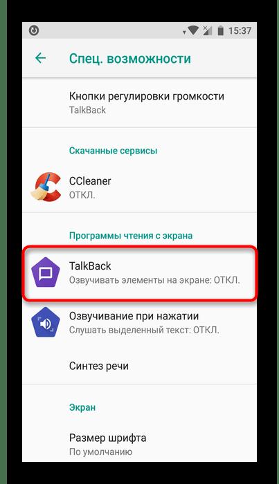 Вход в настройки TalkBack на Android