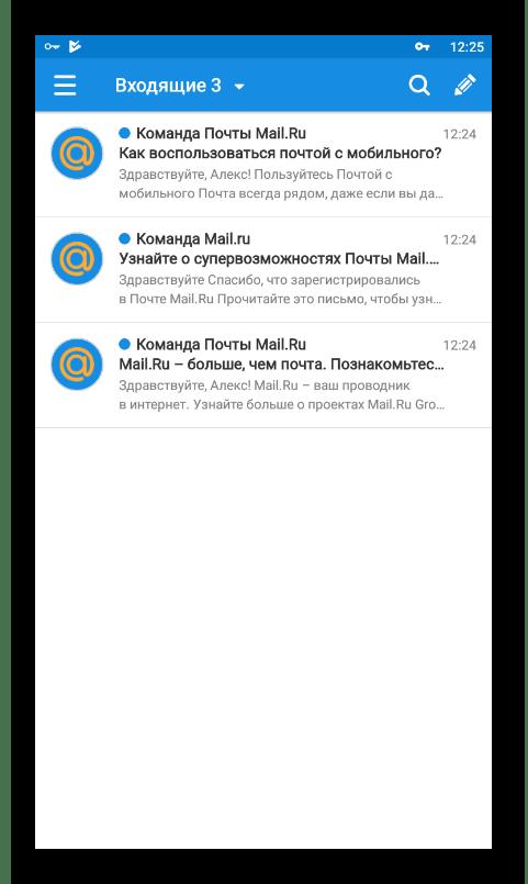 Входящие на почте Mail.ru