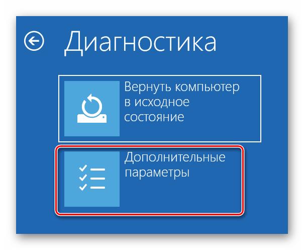 Вкладка Дополнительные параметры при загрузке Windows 10