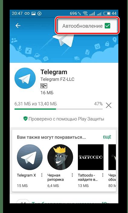 Включение автообновления Telegram в Play Market