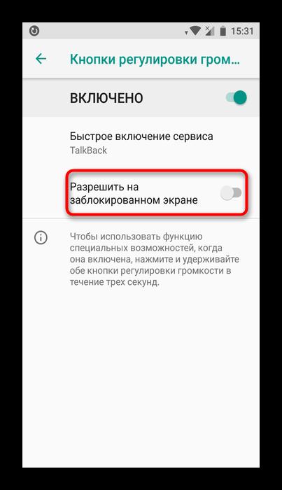 Включение и отключение TalkBack на заблокированном экране на Android