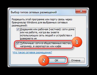 Включение исключения программы через публичные сети в окне выбора типов сетевых рамещений брандмауэра Виндовс в Windows 7