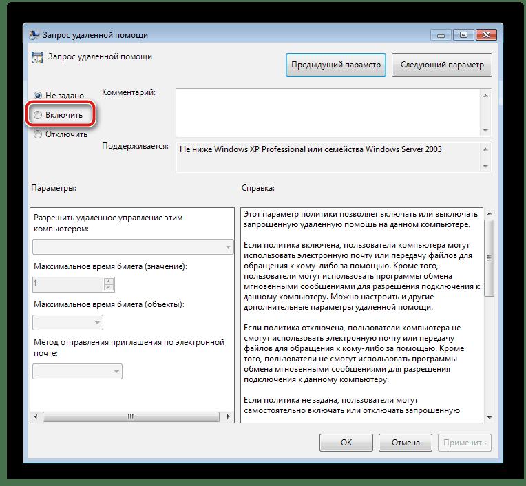 Включение запроса удаленной помощи Windows 7