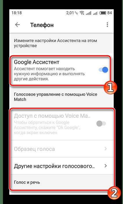 Включить Ассистента мобильное приложение Google