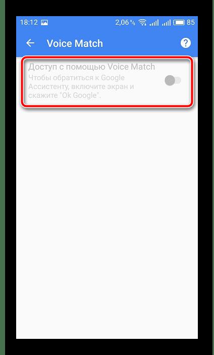Включить голосовой поиск мобильное приложение Google