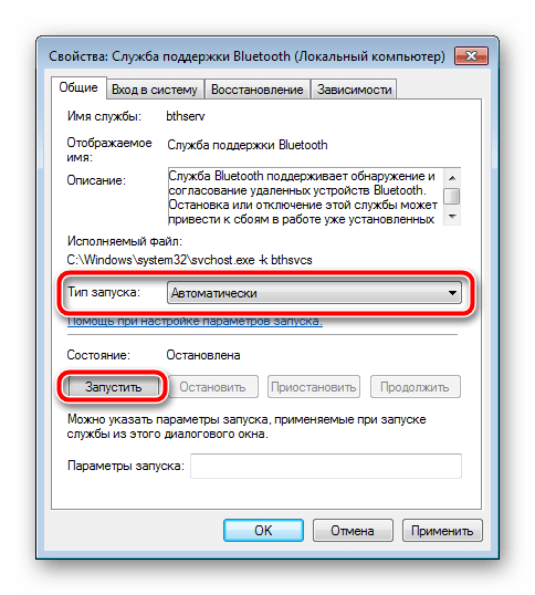 Включить службу в Windows 7