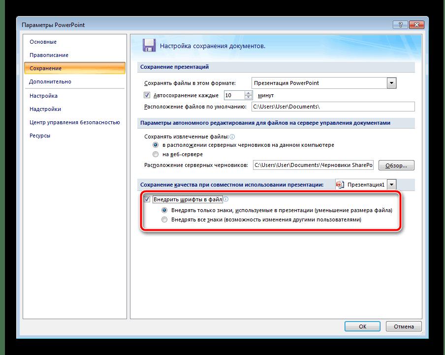 Включить внедрение шрифтов в файлы Microsoft PowerPoint