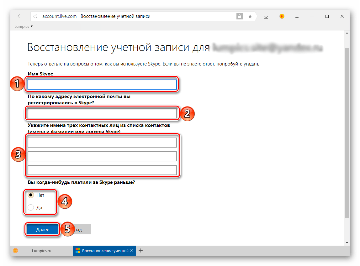 Восстановлени учетной записи и пароля от нее в Skype 8 для Windows