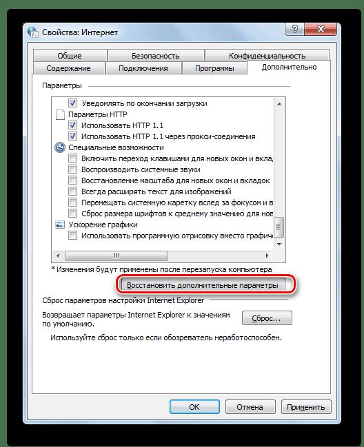 Восстановление дополнительных параметров в Окне свойств обозревателя в Windows 7