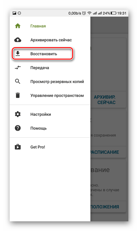 Восстановление сообщений SMS Backup & Restore