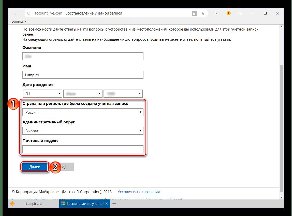 Возможное указание дополнительных сведений и переход далее в Skype 8 для Windows