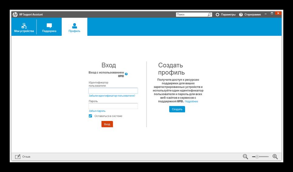 Возможность авторизации в программе HP Support Assistant